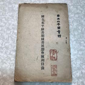 国立北平图书馆图书展览会陈列目录