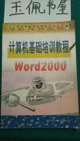 计算机基础培训教程 Word2000