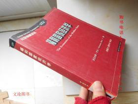 社会保障译丛:福利国家经济学(仅印3000册)