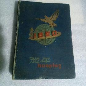 1960年和平日记。【和平的拼音有错,写成了:huoping】