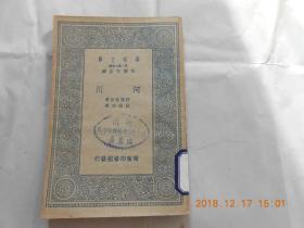31813万有文库:《河川》(民国25年初版)馆藏