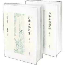江南女性别集五编(32开精装 全二册)