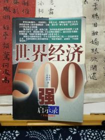 世界经济500强启示录   99年印本  品佳如图  书票一枚  便宜6元