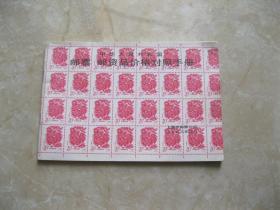 中华人民共和国邮票邮资品价格对照手册
