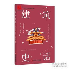 新书--'十三五'国家重点出版物出版规划项目:建筑史话