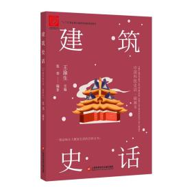 中国科技史话丛书:建筑史话