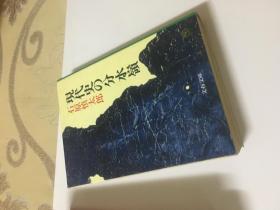 。64开日文原版。(现代史。,。。)什么书自己看:品如图。自己定: