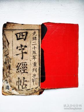 与众不同的板本:泸州宏道堂,本堂开立泸州钮子街采买上色纸张发售,光绪二十五年重刊,四字经帖