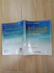 基于LINUX的WEB程序设计PHP网站开发