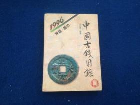 1996中国古钱目录(华光普 编著)新疆人民出版社