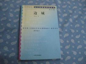 边城-语文新课标必读丛书