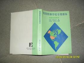 美国桥牌学校专用课本:桥牌初级教材(85品小32开赠阅本1991年1版印1万册529页)42890