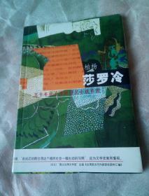 柏杨 五十年代台湾新移民小说系列:莎罗冷     (软精未开封)