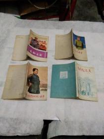 插图本:毛主席青年时期的故事