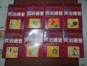 连环画本《资治通鉴》8册全