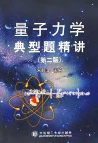 量子力学典型题精讲(第2版)