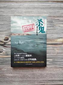 杀鬼:台湾往事1940-1947