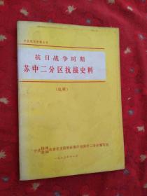 抗日战争时期苏中二分区革命文献