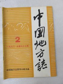 中国地方志 1992年 第2期