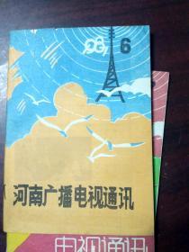 河南广播电视通讯1987年2、6、7期  3本