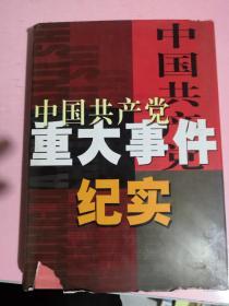 中国共产党重大事件纪实