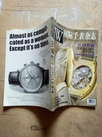 国际手表杂志 20003年第4期