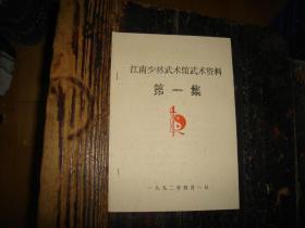江南少林武术馆武术资料,第一集,打印本,油印本,具体请看图