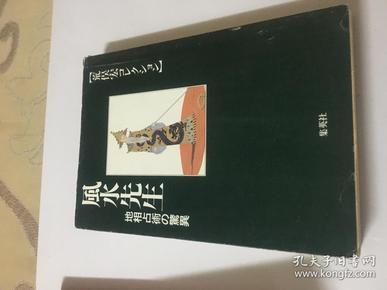 。64开日文原版。(风水先生。)什么书自己看:品如图。自己定: