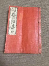 佛教之净土真宗课诵本:真宗在家勤行集(全一册)昭和十四年(1935年)出版发行。包含了亲鸾圣人的正信念佛偈,日本古版阿弥陀经等大量内容。字大如豆。和刻本