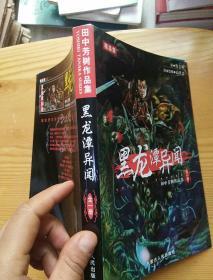 黑龙潭异闻 【全一册】