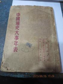 民国旧书85-28      中国通史大事年表