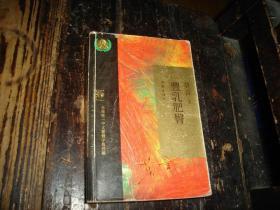 丰乳肥臀,全球唯一中文繁体字版授权