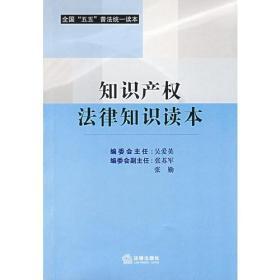 知识产权法律知识读本