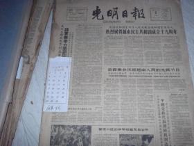 光明日报    1964年9月2日 内容提要 党和国家领导人热烈庆祝越南民主共和国成立十九周年。话剧 南方来信 今起在京上演。哈萨克族走上繁荣的道路。天津大学机械制造教研室管好用好精密机床形成风气。农民常用的字迫切需要简化。庄户字的简化及其他。1-4版
