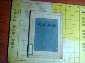 中国近代史丛书  戊戌变法