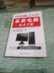 最新电脑技术手册