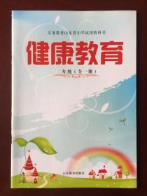 义务教育山东省小学试用教科书  健康教育.二年级(全一册)