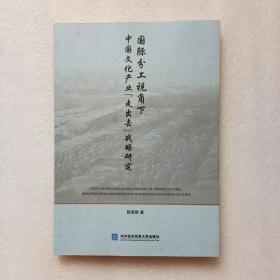 """国际分工视角下中国文化产业""""走出去""""战略研究"""