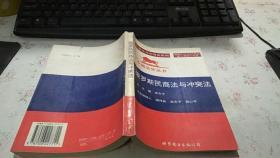 中国法学丛书:俄罗斯民商法与冲突法