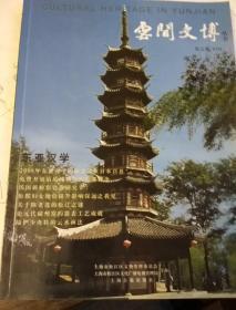 云间文博 第五卷 第1期 东亚汉学