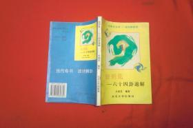 金钥匙  —— 六十四卦速解 //  【购满100元免运费】
