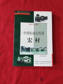 中国皖南古村落宏村(作者签名本)