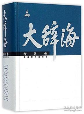 新书--大辞海(全38卷全42册) 精装