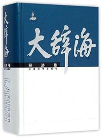 大辞海(38卷)