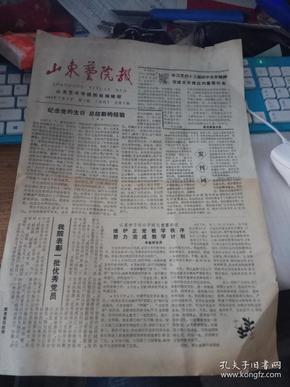 山东报纸创刊号 山东艺院报---1989年7月1日 山东艺术学院院报编辑部《山东艺院报》试刊第1期(总第1期),有:发刊词。