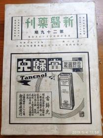 民国24年新医药刊第二十九期