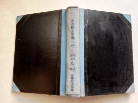东北师大学报 哲学社会科学版 1982 1-6 合订本