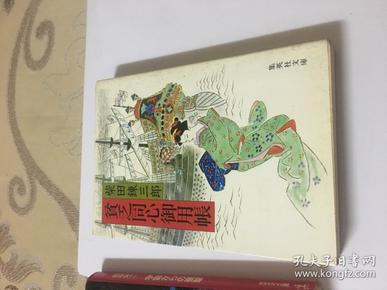 。64开日文原版。(贫乏同心御用帐)什么书自己看:品如图。自己定: