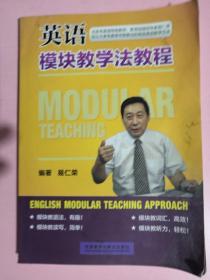 英语模块教学法教程