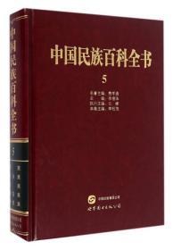 中国民族百科全书5